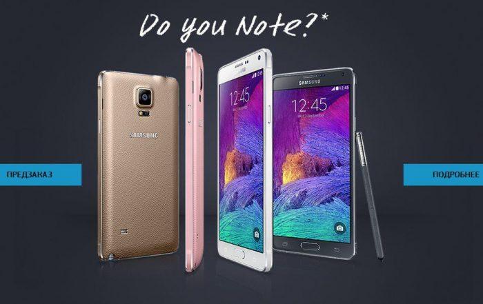 Predzakaz-Samsung-Galaxy-Note-4